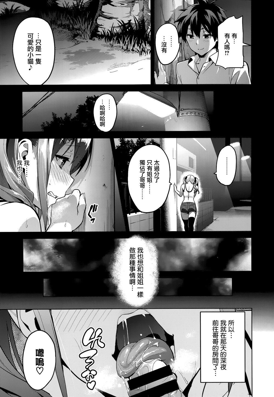 [武田弘光] シスタ ブリーダ~大宮家(妹)の秘め事~(COMIC X-EROS #20) [天鵝之戀漢化](chinese) 10