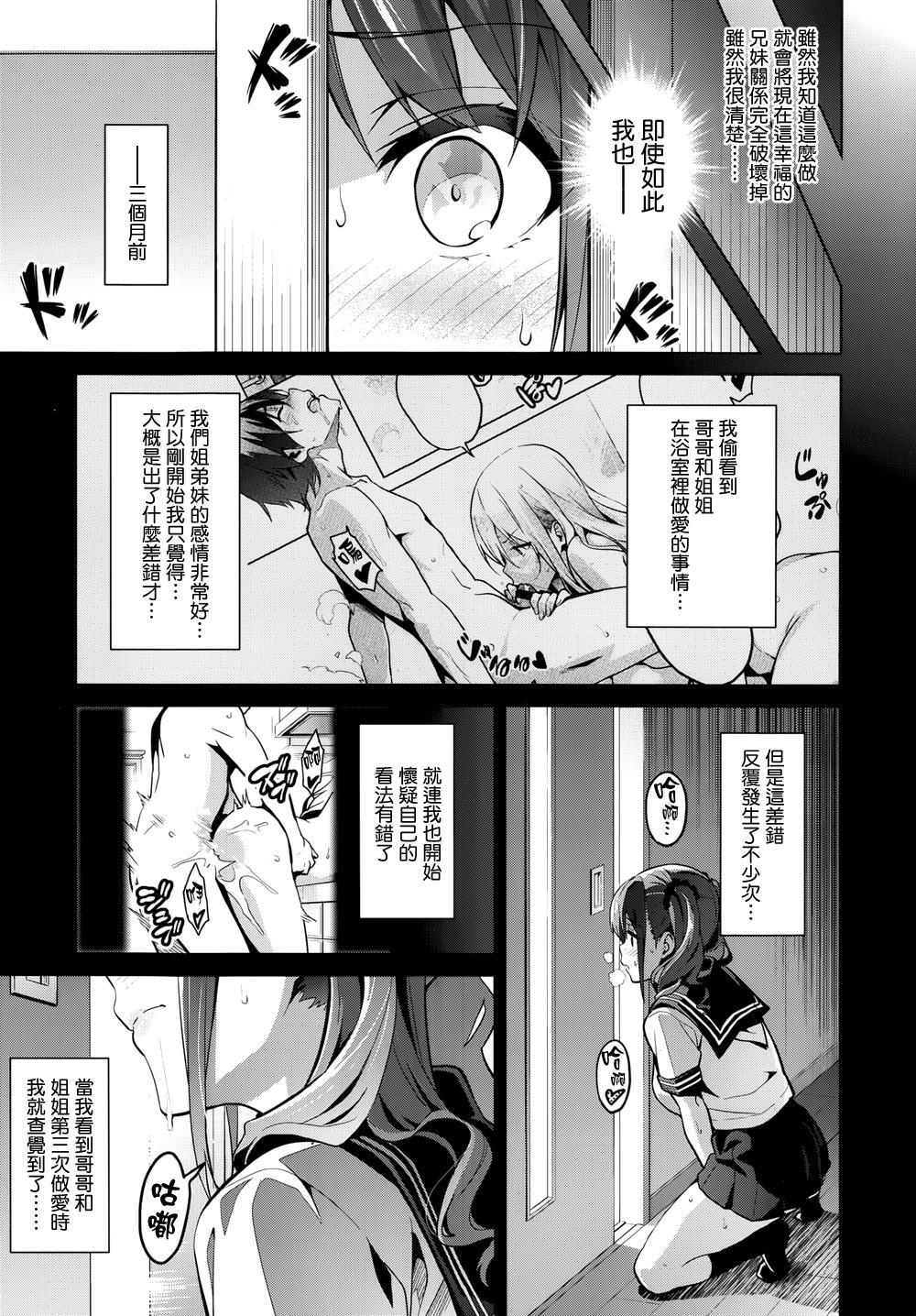 [武田弘光] シスタ ブリーダ~大宮家(妹)の秘め事~(COMIC X-EROS #20) [天鵝之戀漢化](chinese) 2