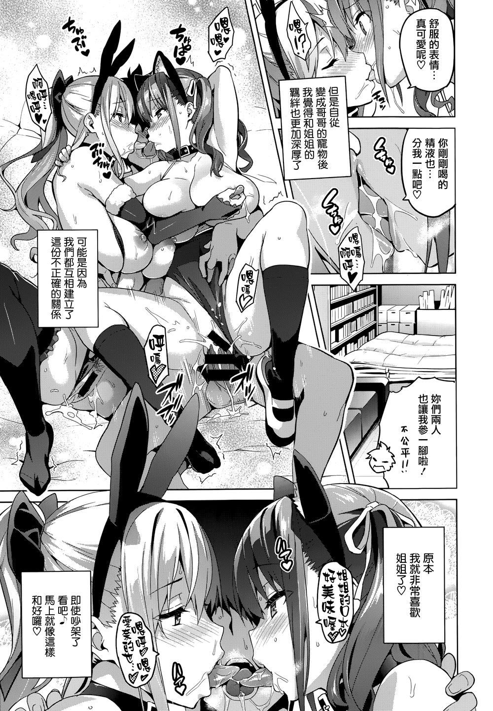 [武田弘光] シスタ ブリーダ~大宮家(妹)の秘め事~(COMIC X-EROS #20) [天鵝之戀漢化](chinese) 38