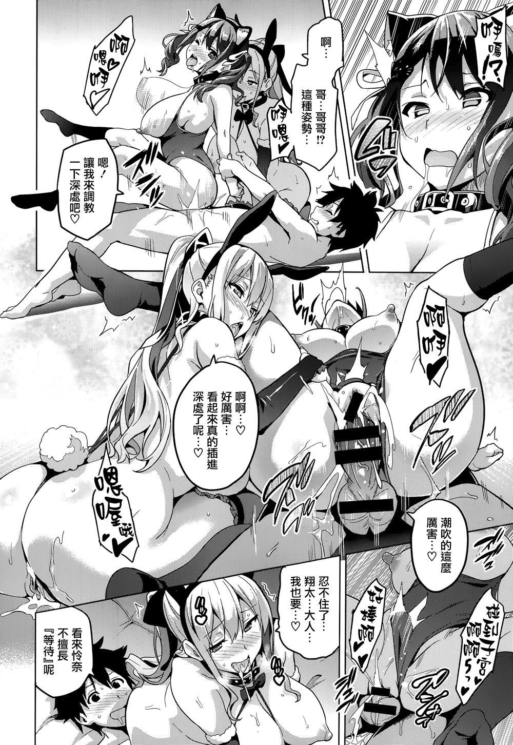 [武田弘光] シスタ ブリーダ~大宮家(妹)の秘め事~(COMIC X-EROS #20) [天鵝之戀漢化](chinese) 39