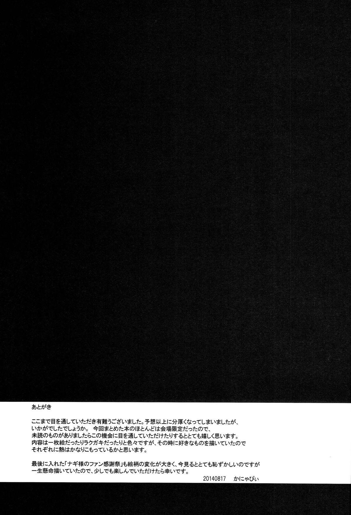 Kaniya no Omake bon Soushuuhen+α 100