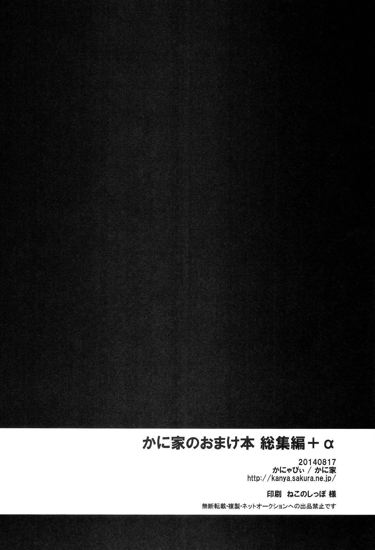 Kaniya no Omake bon Soushuuhen+α 101