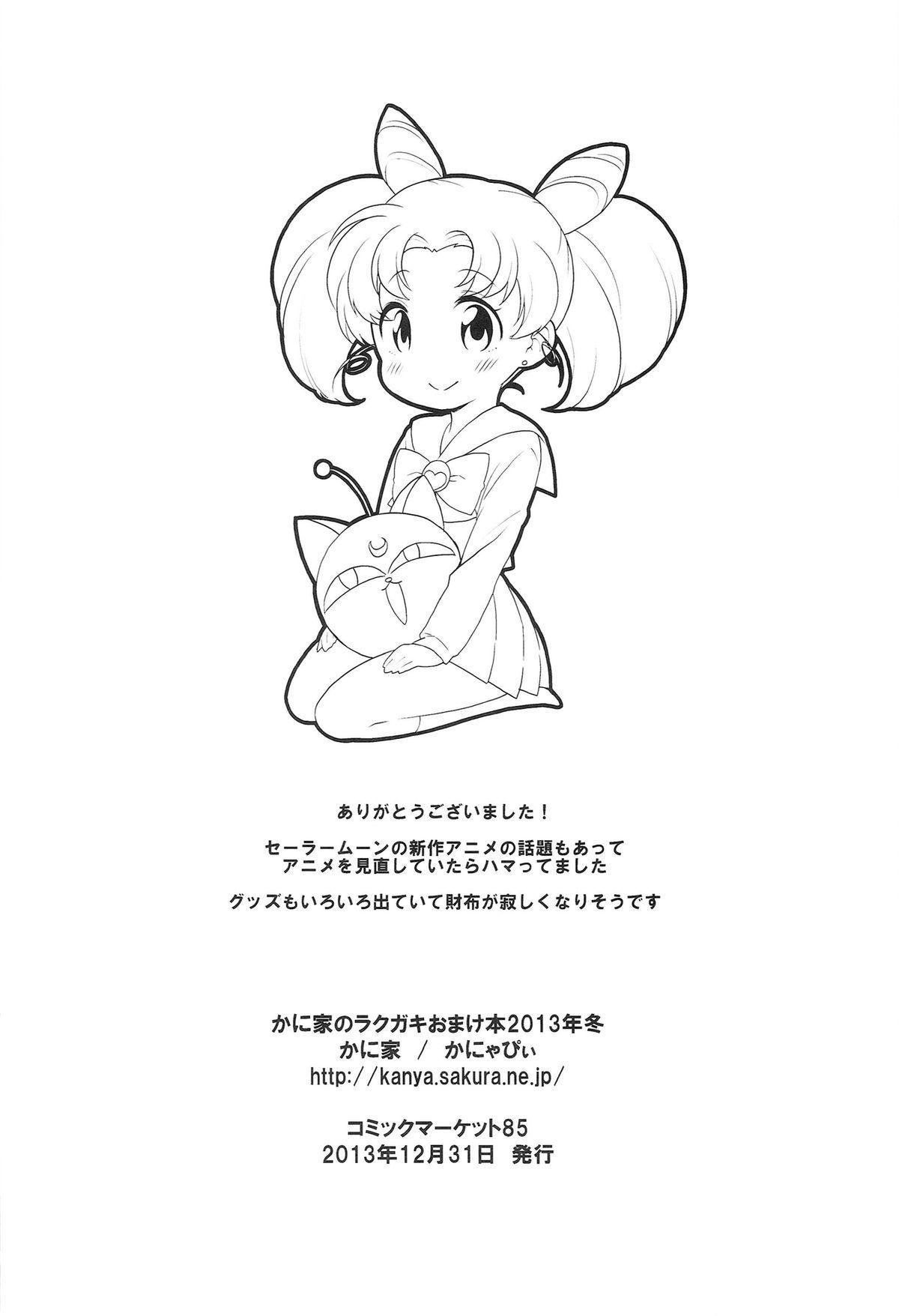 Kaniya no Omake bon Soushuuhen+α 15