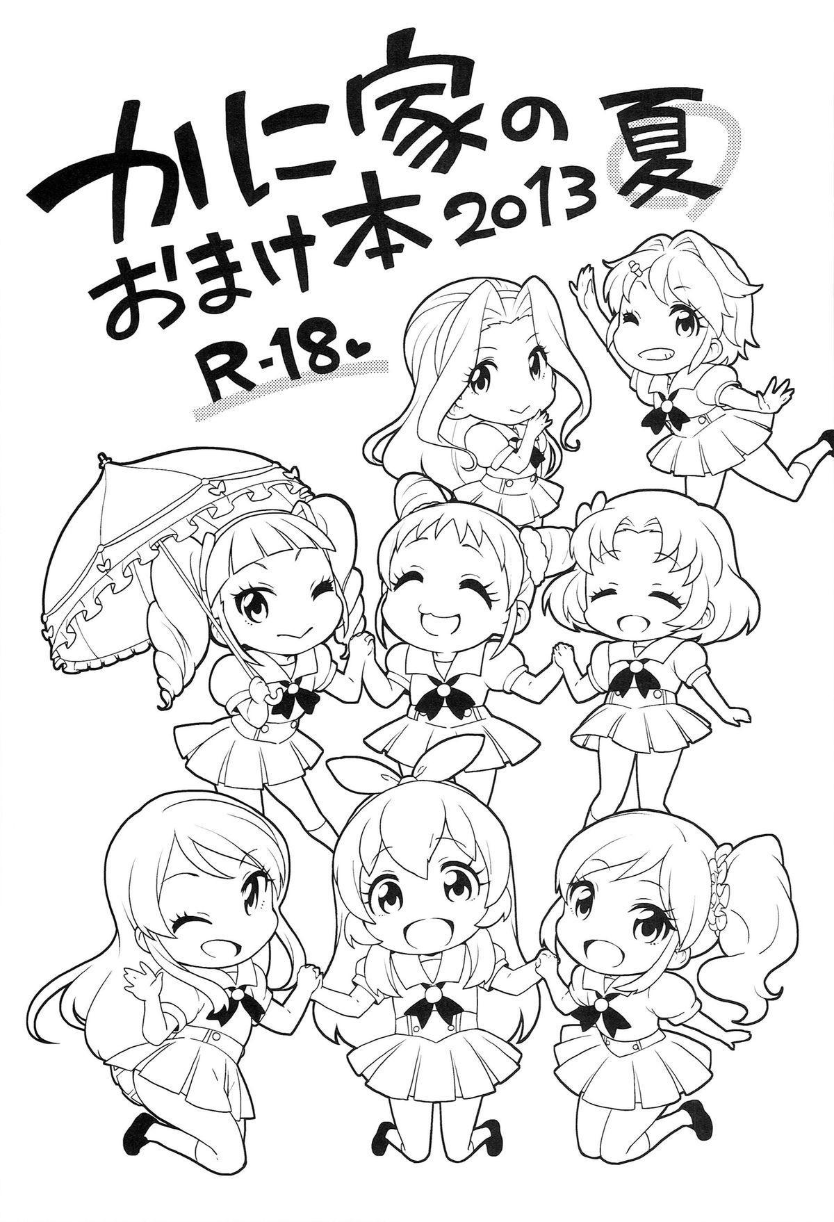 Kaniya no Omake bon Soushuuhen+α 16