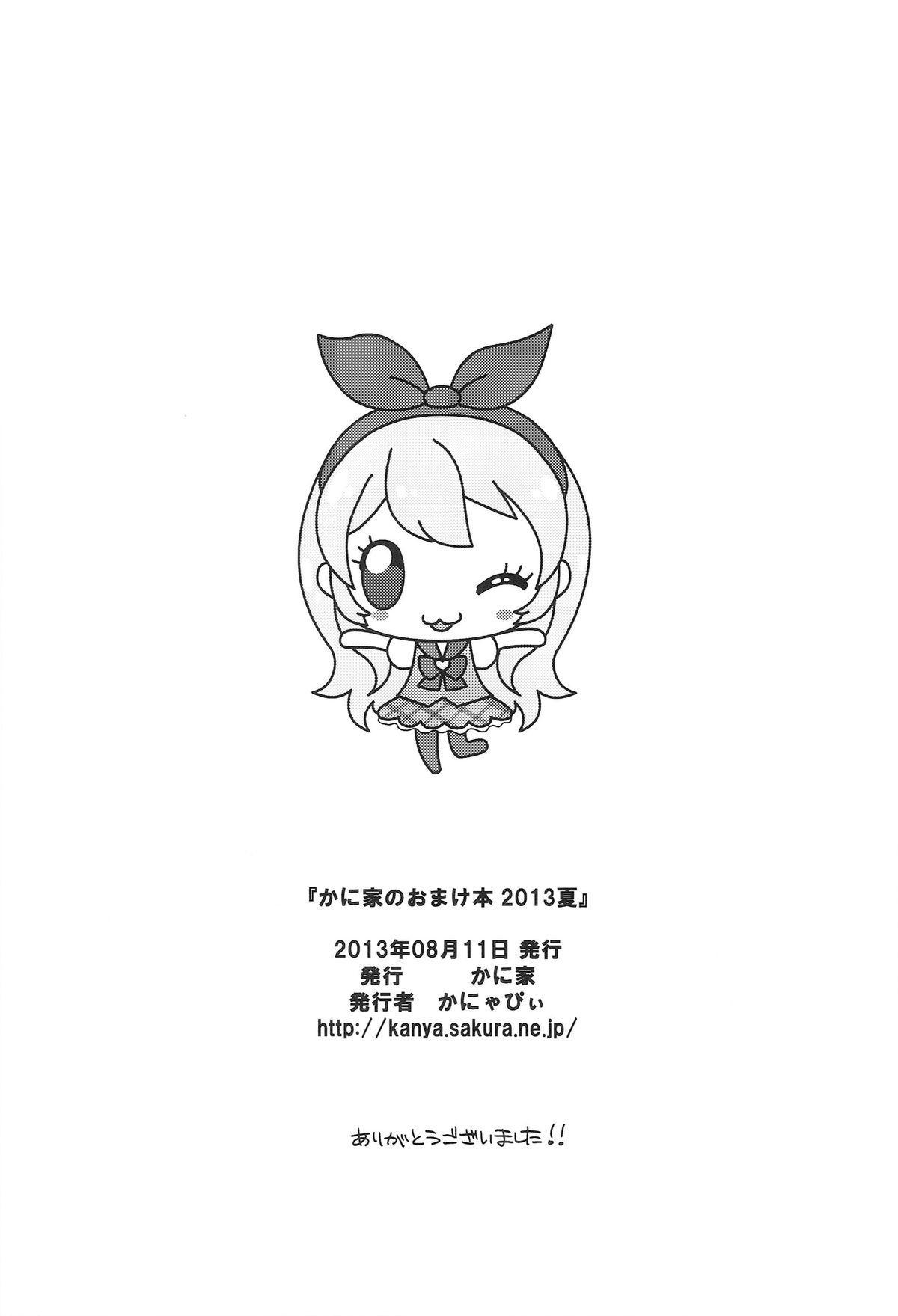 Kaniya no Omake bon Soushuuhen+α 23