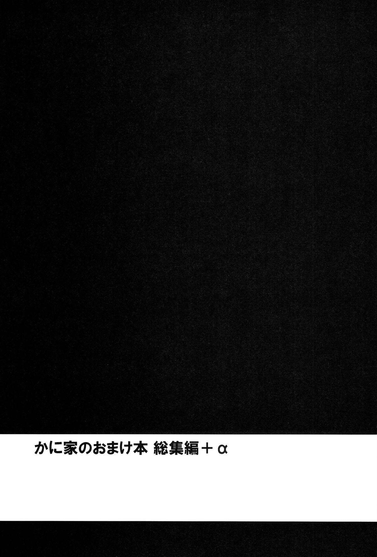 Kaniya no Omake bon Soushuuhen+α 2