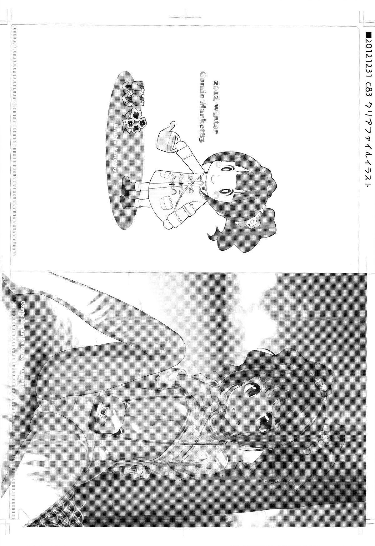 Kaniya no Omake bon Soushuuhen+α 79