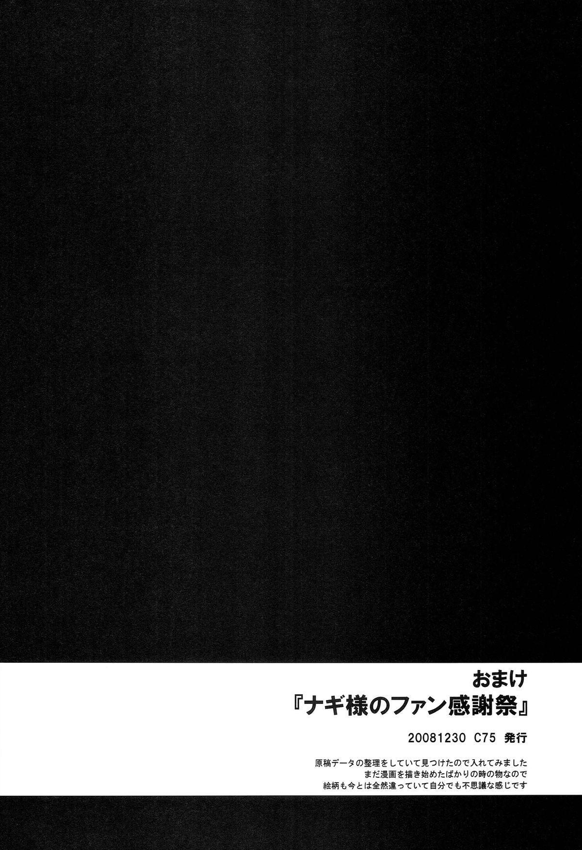 Kaniya no Omake bon Soushuuhen+α 83