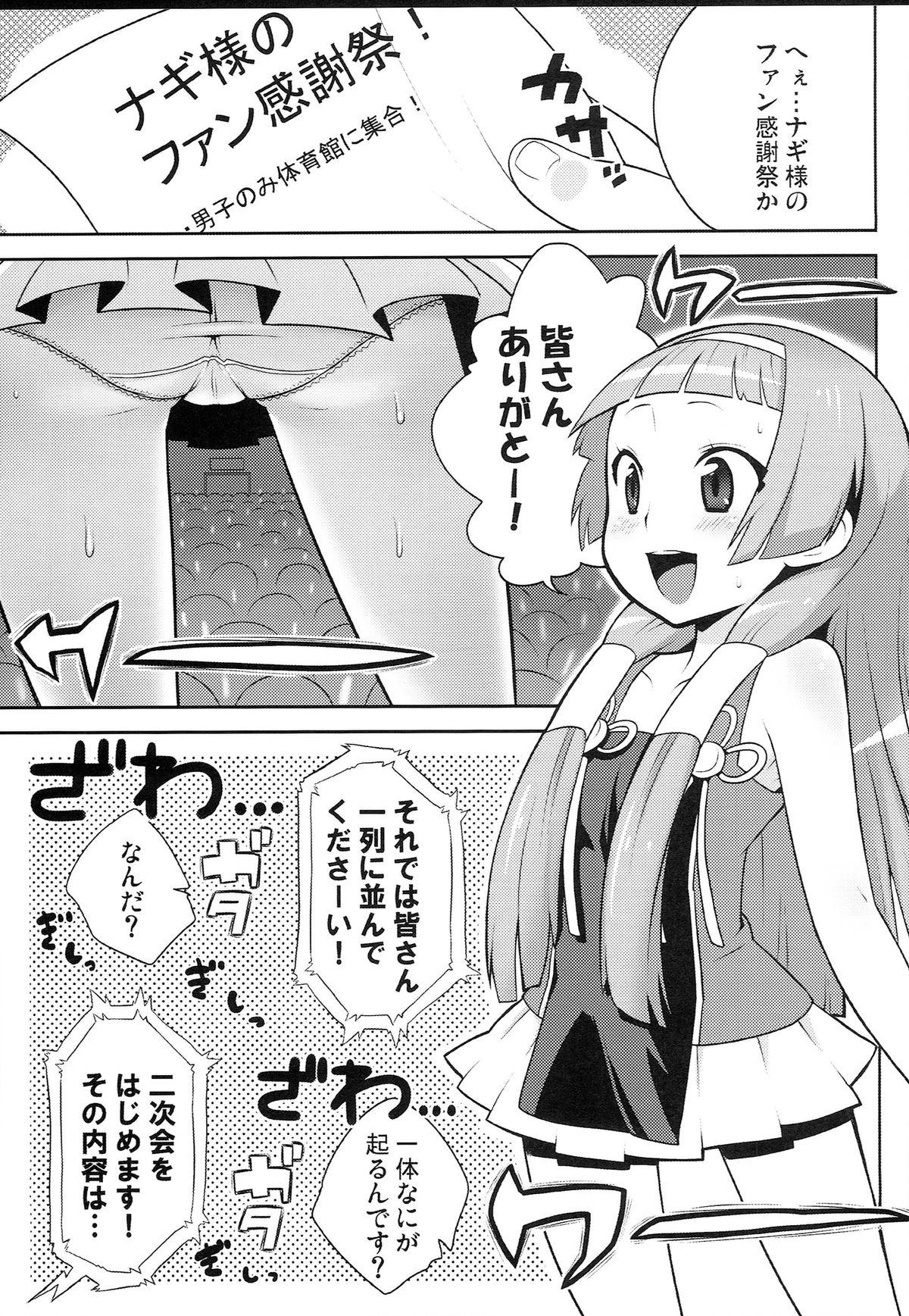 Kaniya no Omake bon Soushuuhen+α 84