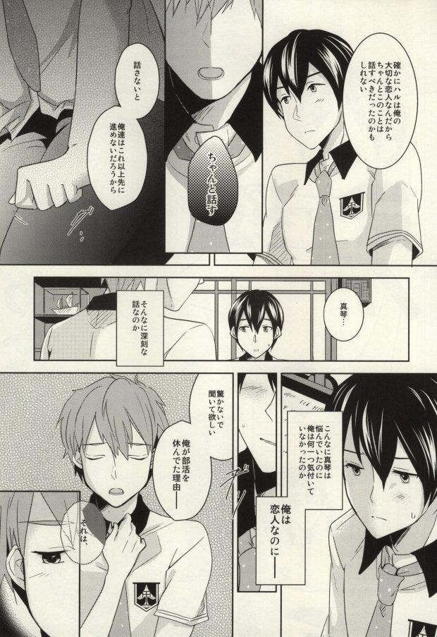 Makoto ga Haruka no Chikubizeme ni Au dake no MakoHaru Bon. 11