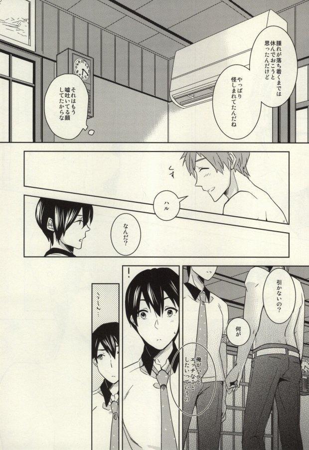 Makoto ga Haruka no Chikubizeme ni Au dake no MakoHaru Bon. 15