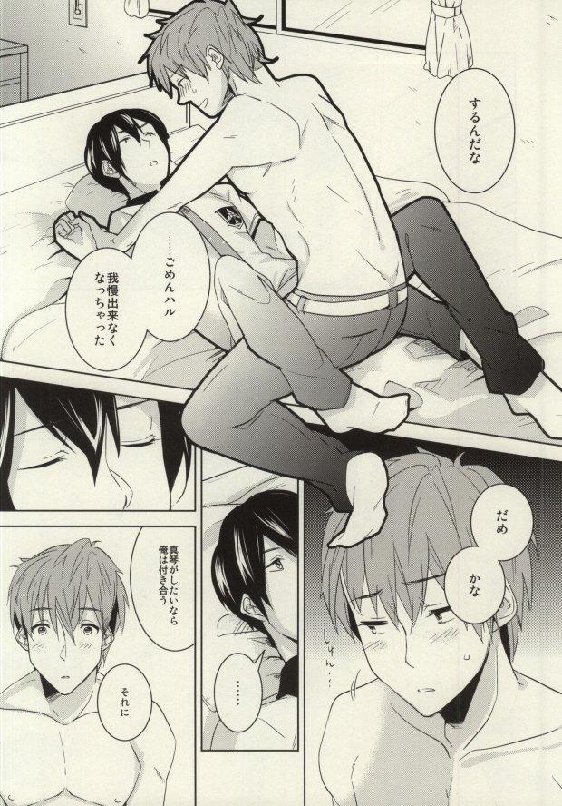 Makoto ga Haruka no Chikubizeme ni Au dake no MakoHaru Bon. 18