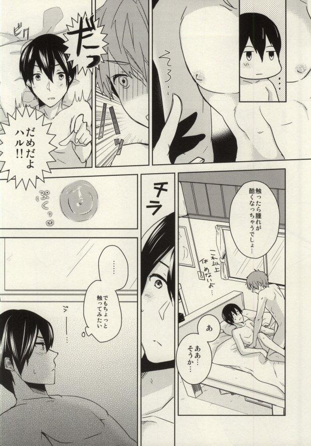 Makoto ga Haruka no Chikubizeme ni Au dake no MakoHaru Bon. 22