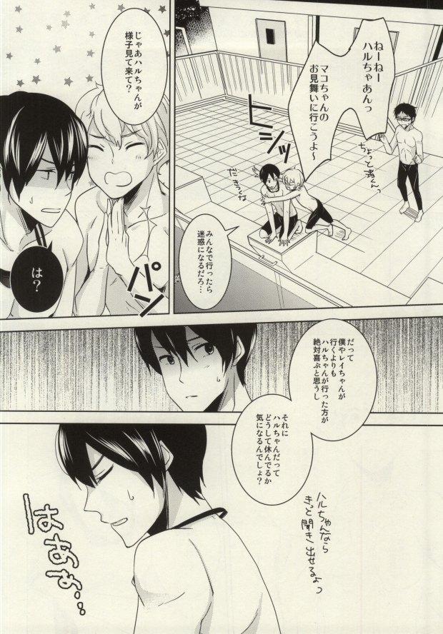 Makoto ga Haruka no Chikubizeme ni Au dake no MakoHaru Bon. 2