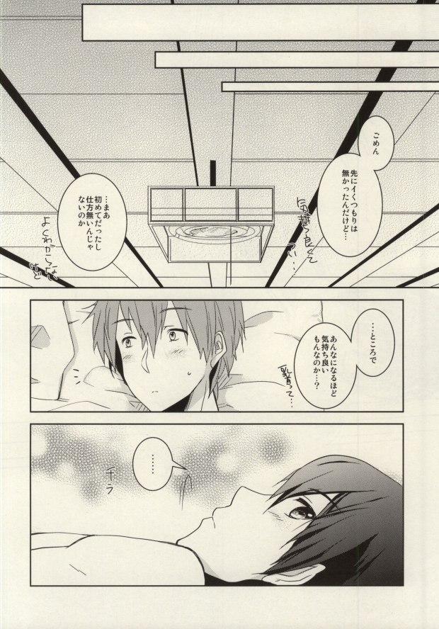 Makoto ga Haruka no Chikubizeme ni Au dake no MakoHaru Bon. 30