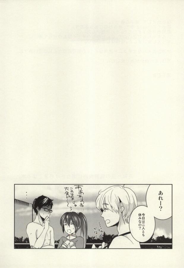 Makoto ga Haruka no Chikubizeme ni Au dake no MakoHaru Bon. 31