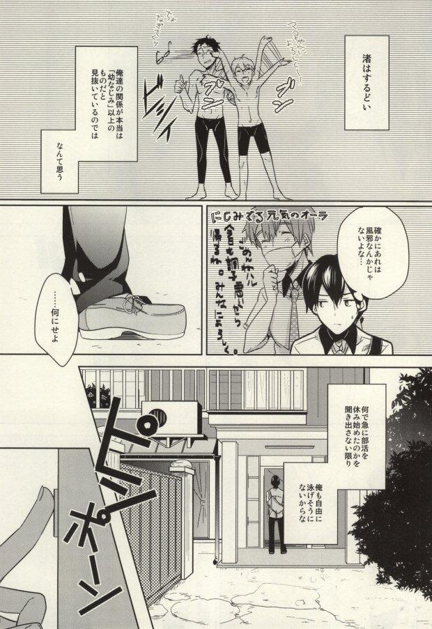 Makoto ga Haruka no Chikubizeme ni Au dake no MakoHaru Bon. 3