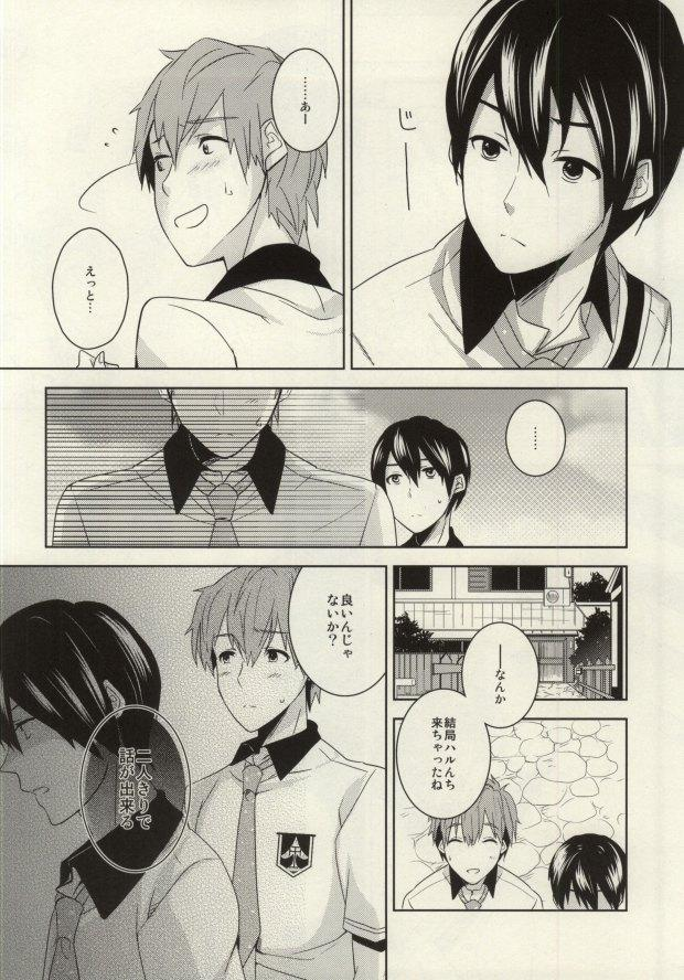 Makoto ga Haruka no Chikubizeme ni Au dake no MakoHaru Bon. 6