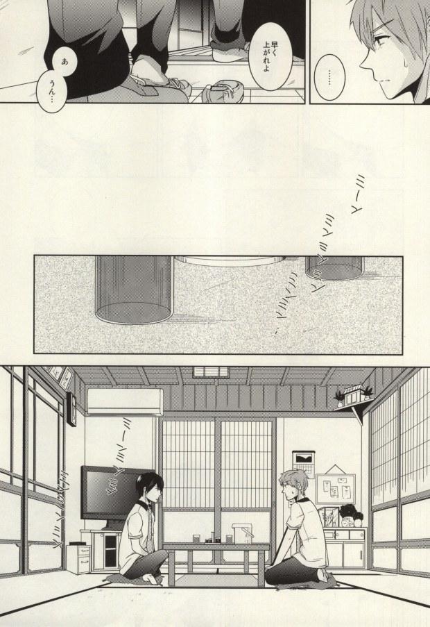 Makoto ga Haruka no Chikubizeme ni Au dake no MakoHaru Bon. 7