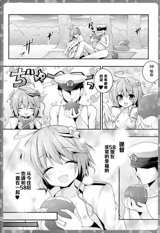 58 wo Minami no Shima made Tsuretette! 17