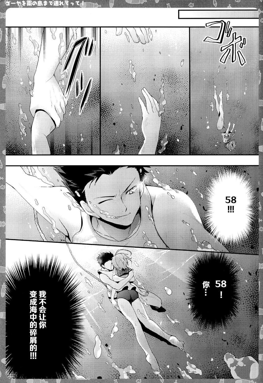 58 wo Minami no Shima made Tsuretette! 18