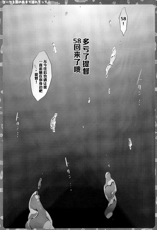 58 wo Minami no Shima made Tsuretette! 20