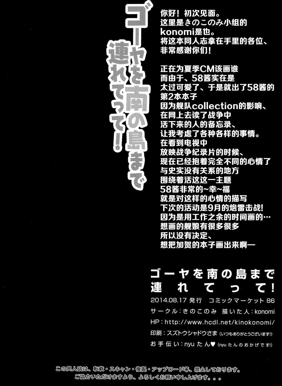 58 wo Minami no Shima made Tsuretette! 21