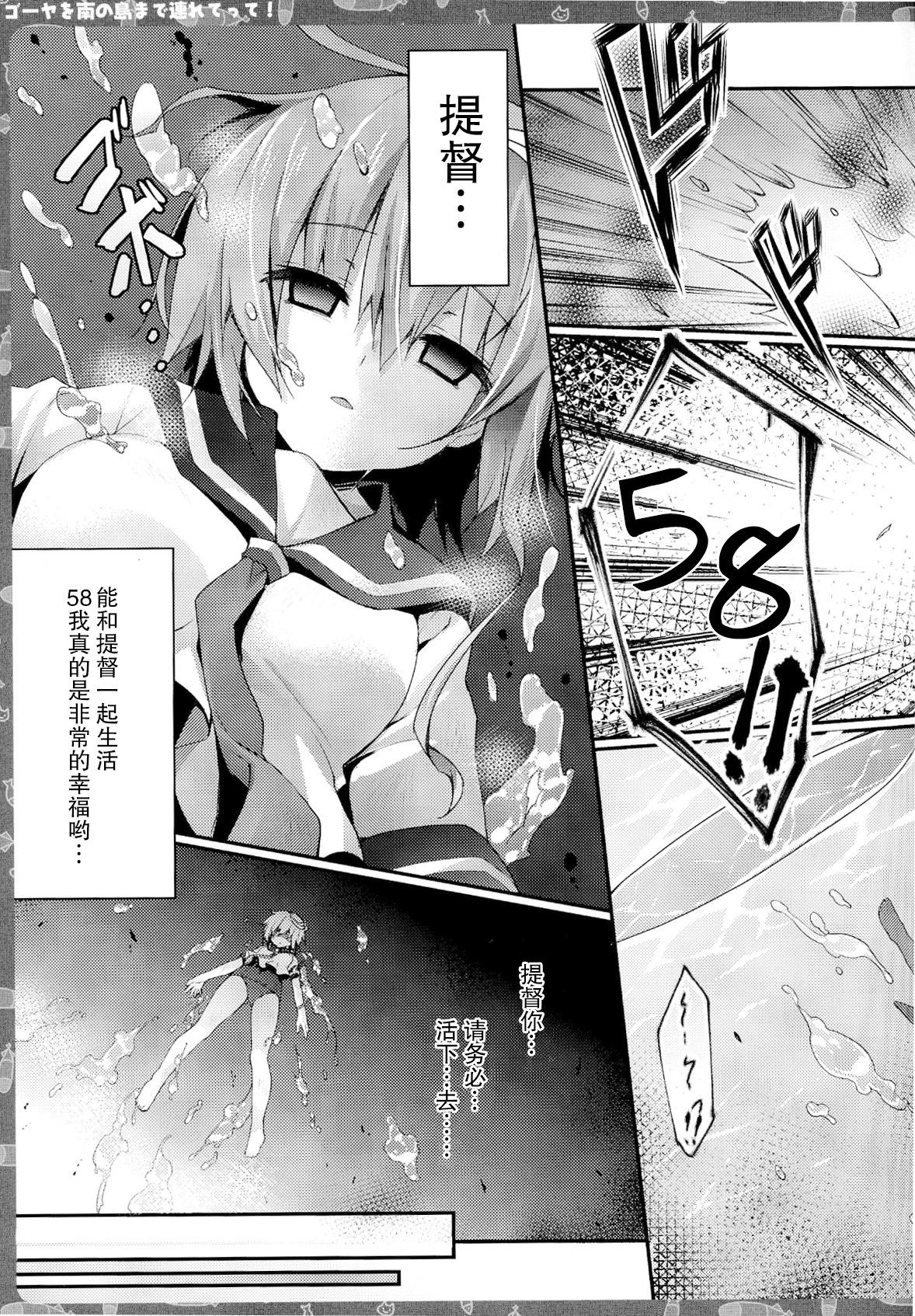58 wo Minami no Shima made Tsuretette! 4