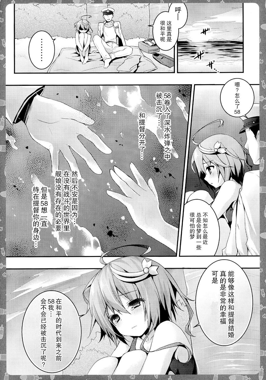 58 wo Minami no Shima made Tsuretette! 7