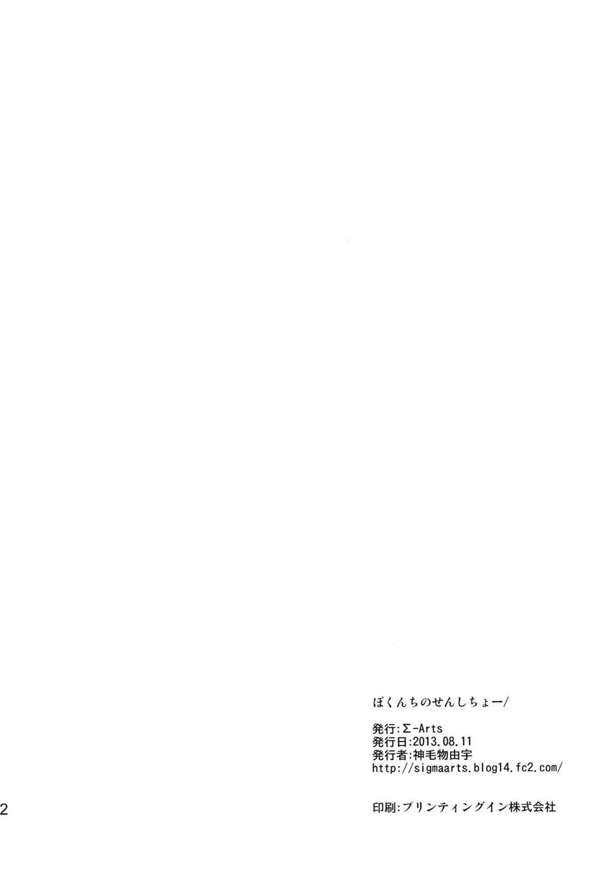 Bokunchi no Senshichou 20