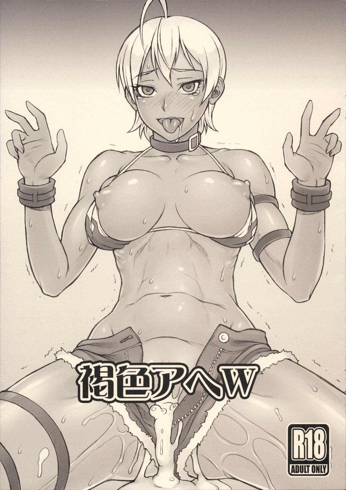 Kasshoku Ahe W 0