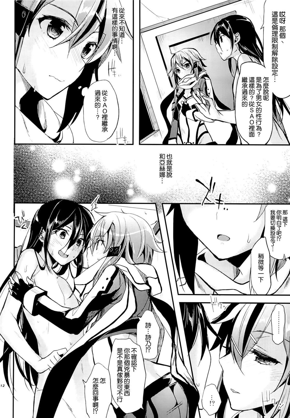 Yosokusen o Koete 10