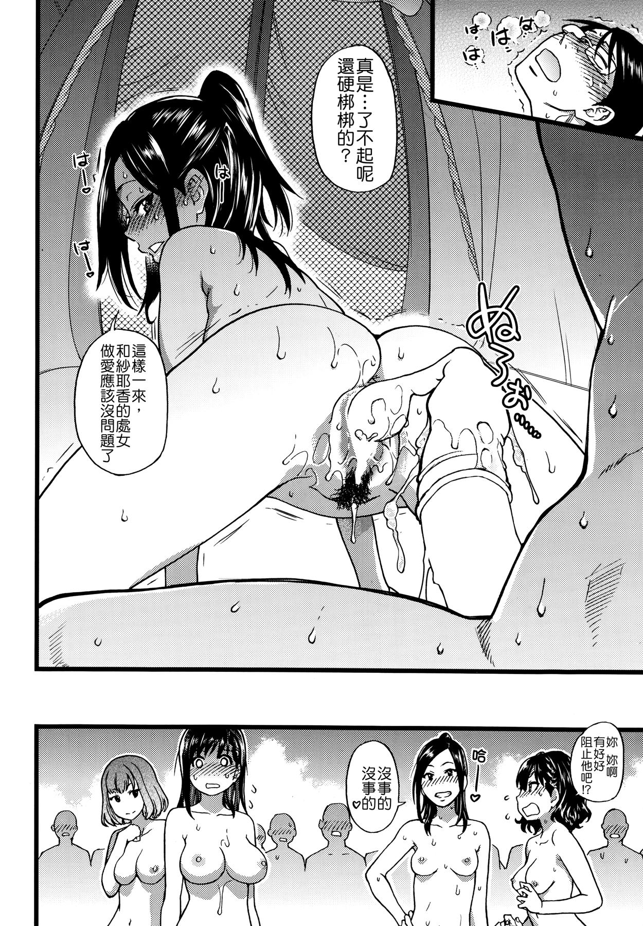 Nudist Beach ni Shuugakuryokou de!! Ch. 3 15