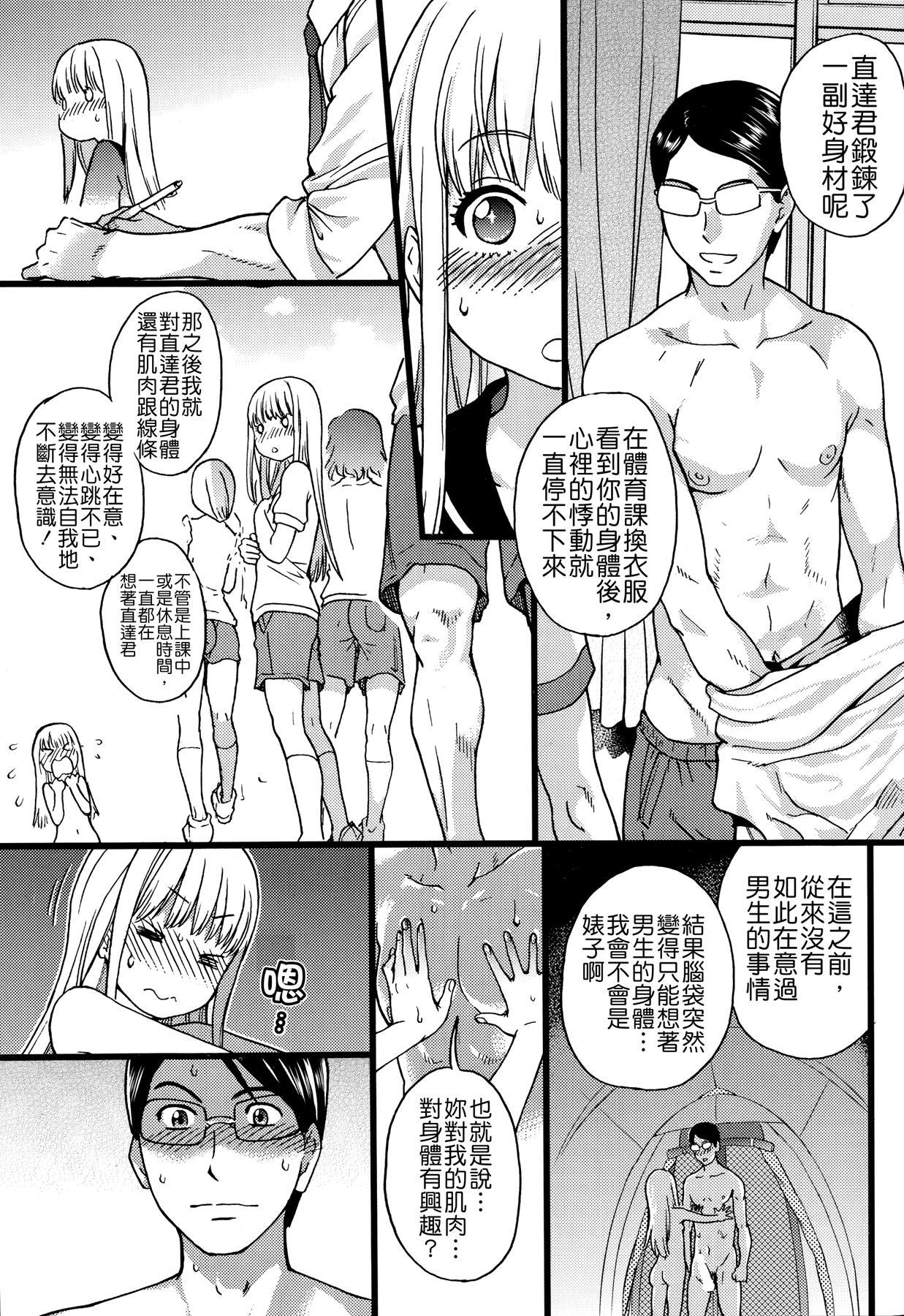 Nudist Beach ni Shuugakuryokou de!! Ch. 3 18