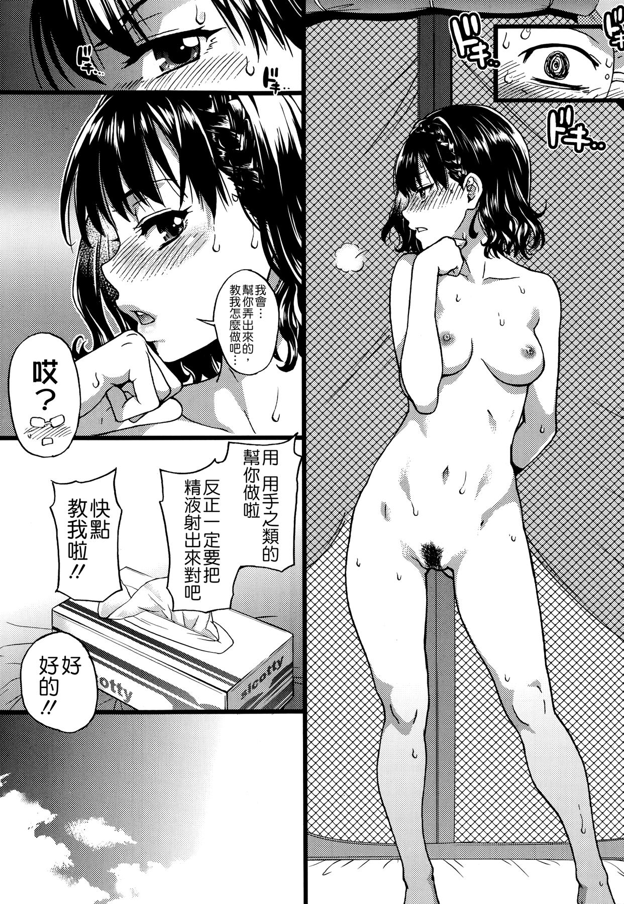 Nudist Beach ni Shuugakuryokou de!! Ch. 3 2