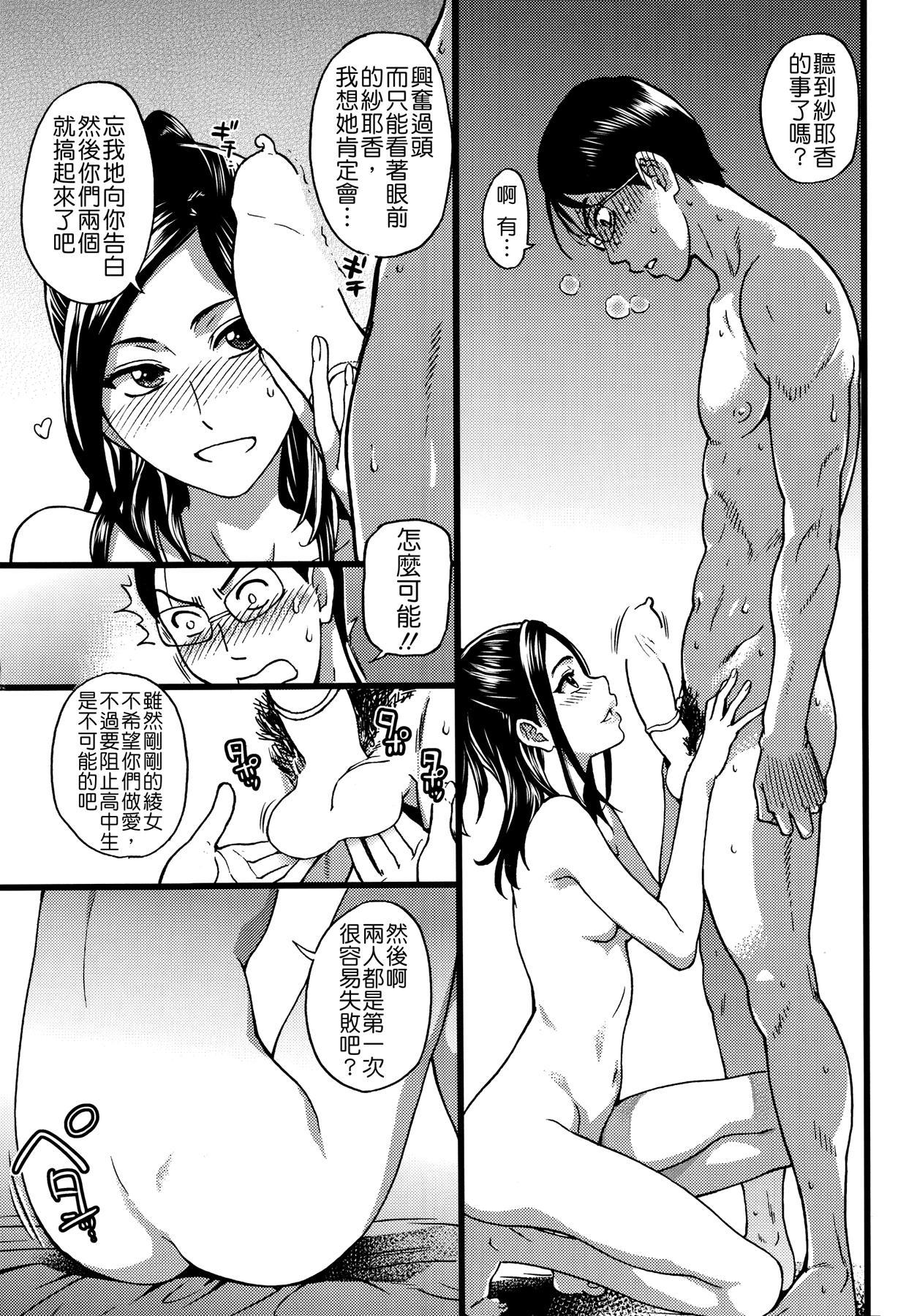 Nudist Beach ni Shuugakuryokou de!! Ch. 3 8