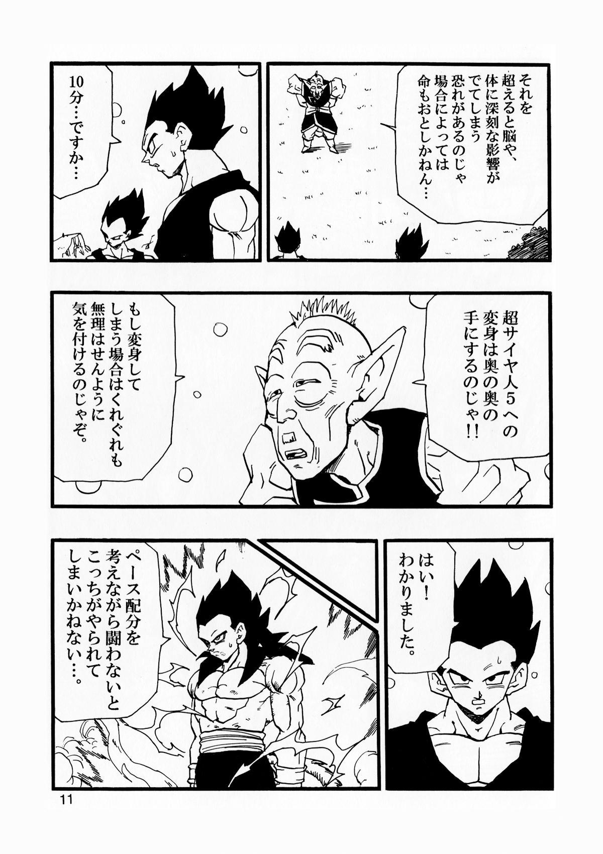 Dragon Ball AF Vol. 12 11
