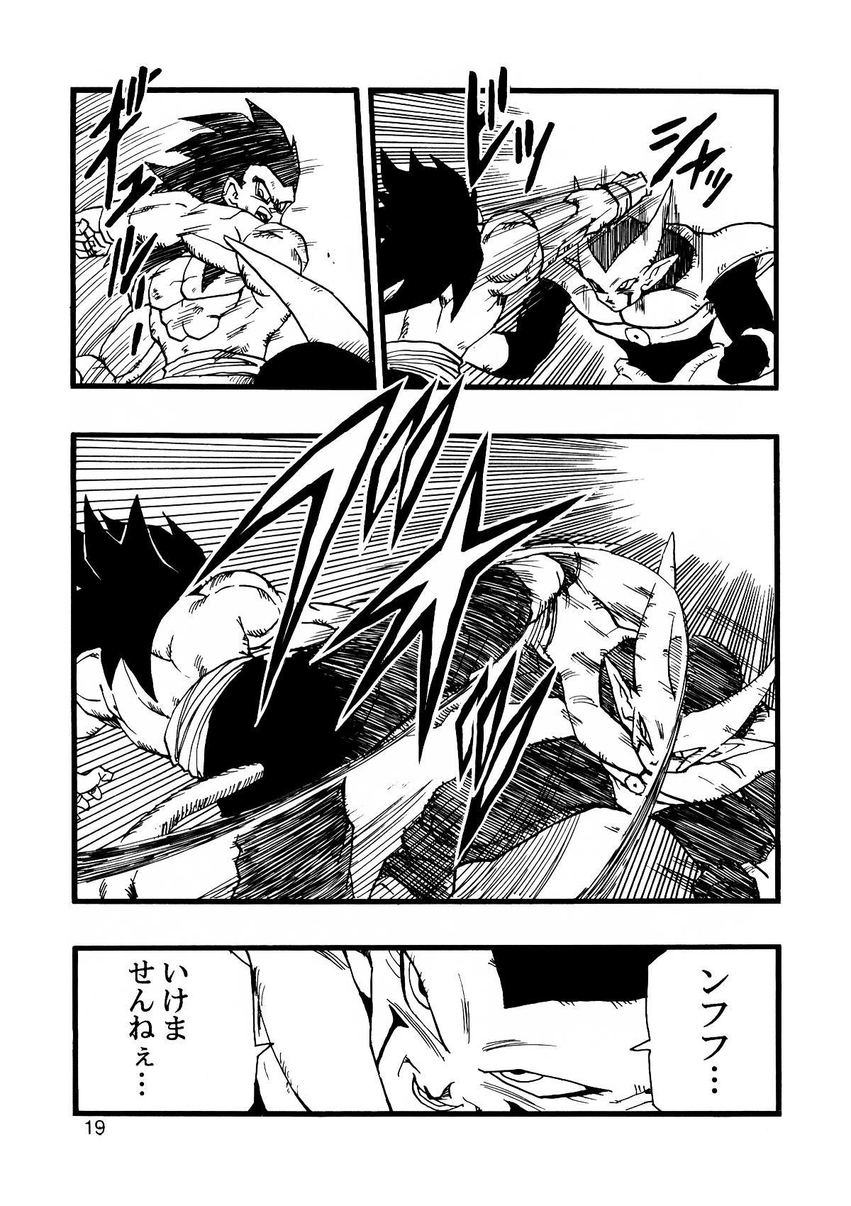 Dragon Ball AF Vol. 12 19