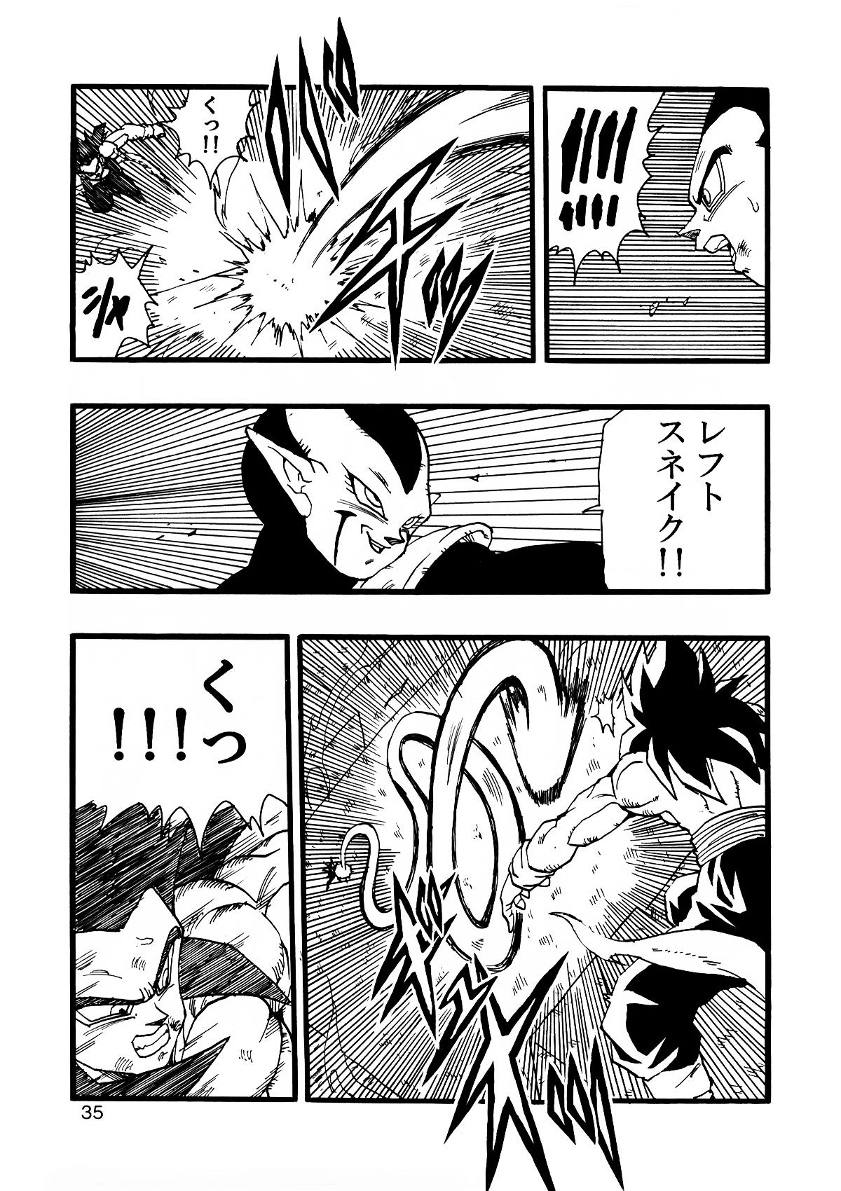 Dragon Ball AF Vol. 12 35