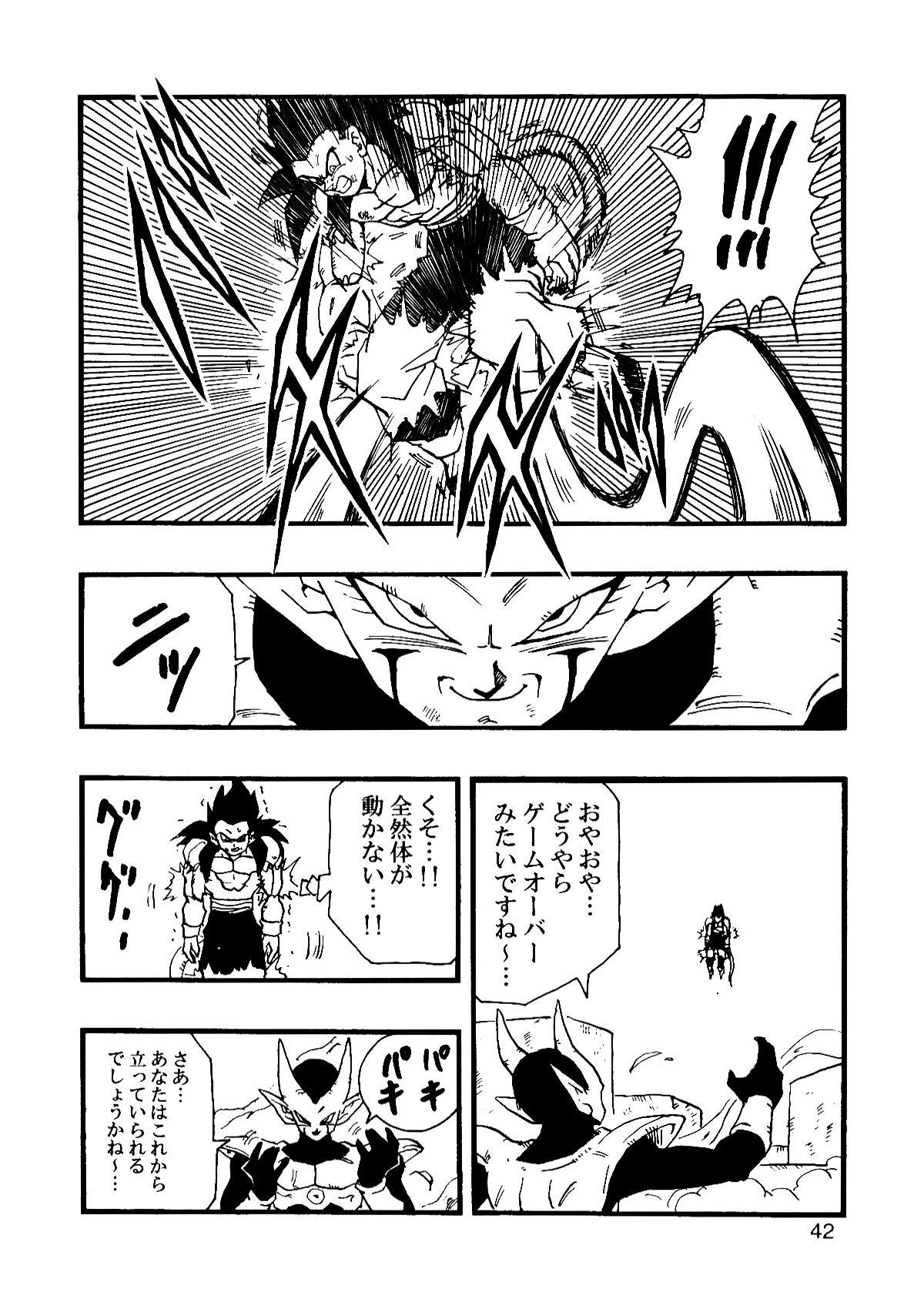 Dragon Ball AF Vol. 12 42
