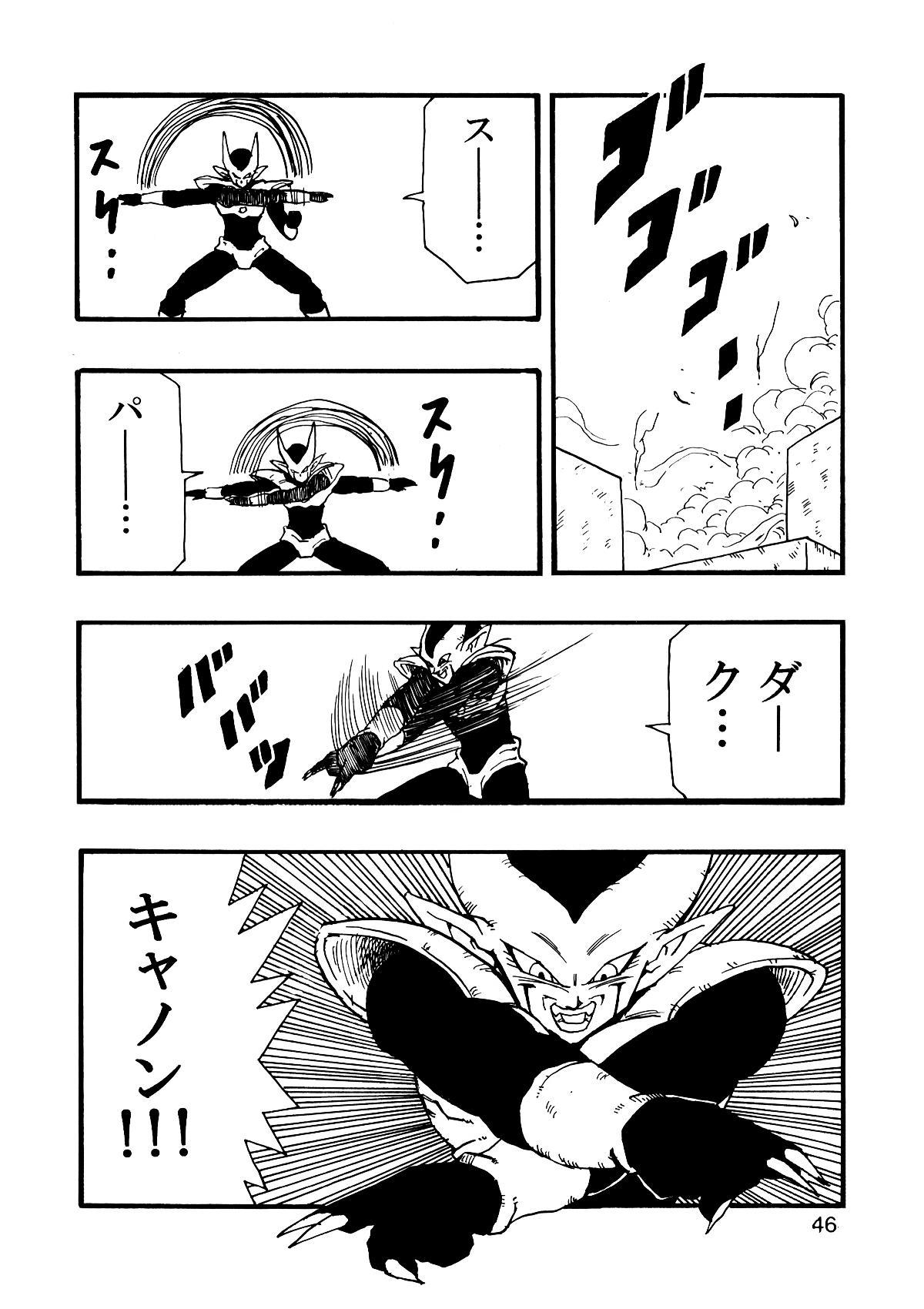 Dragon Ball AF Vol. 12 46