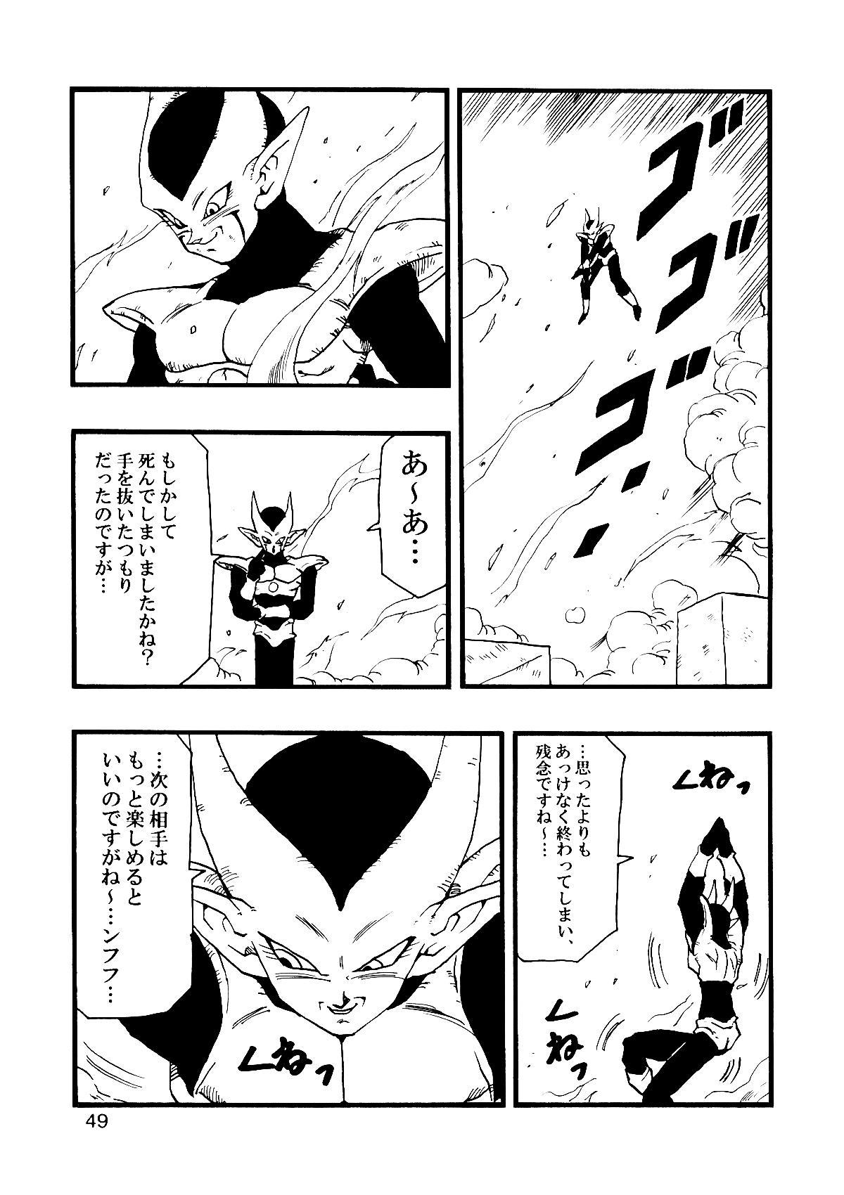 Dragon Ball AF Vol. 12 49