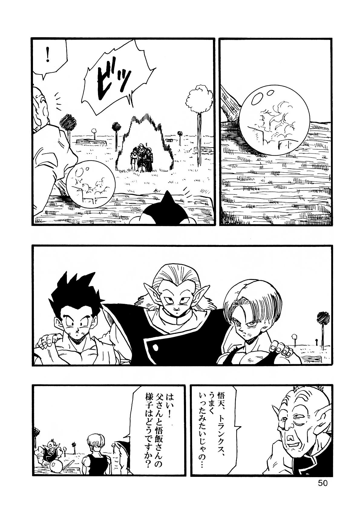 Dragon Ball AF Vol. 12 50