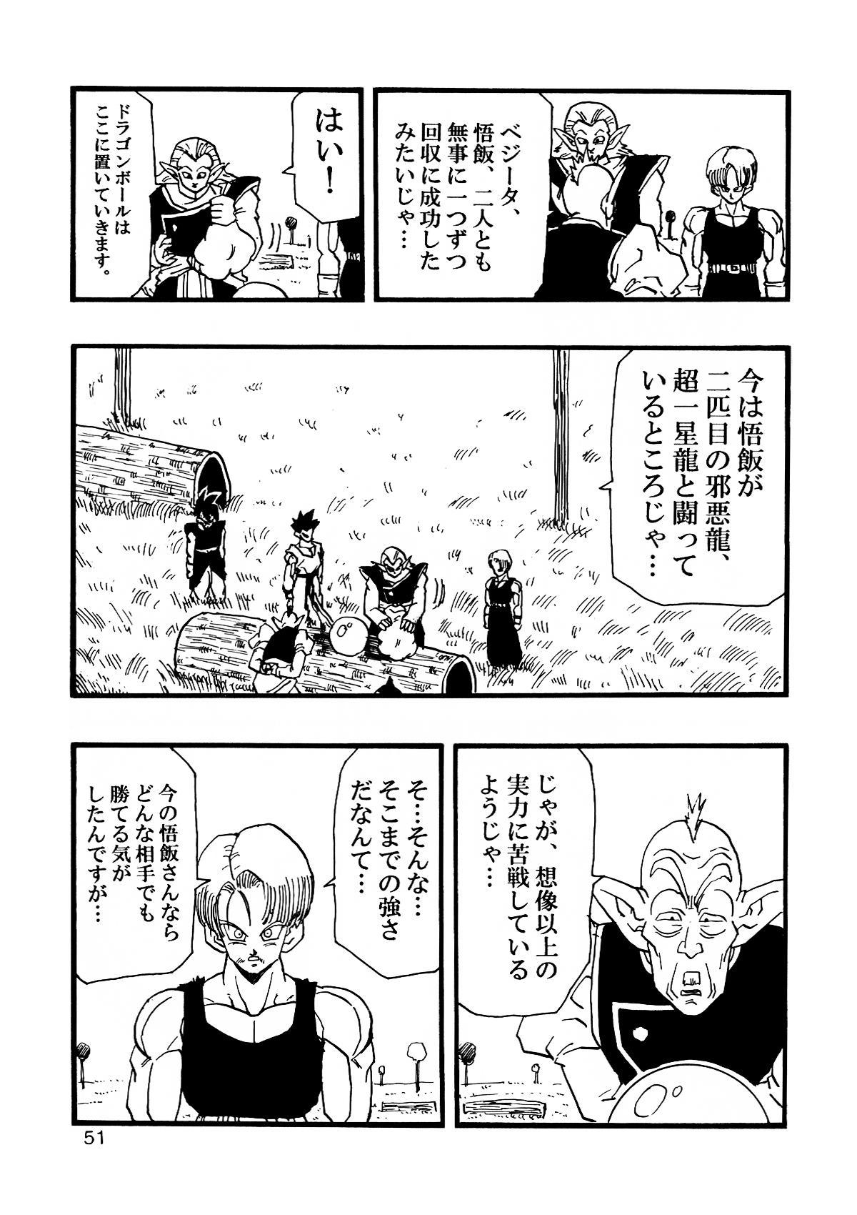 Dragon Ball AF Vol. 12 51