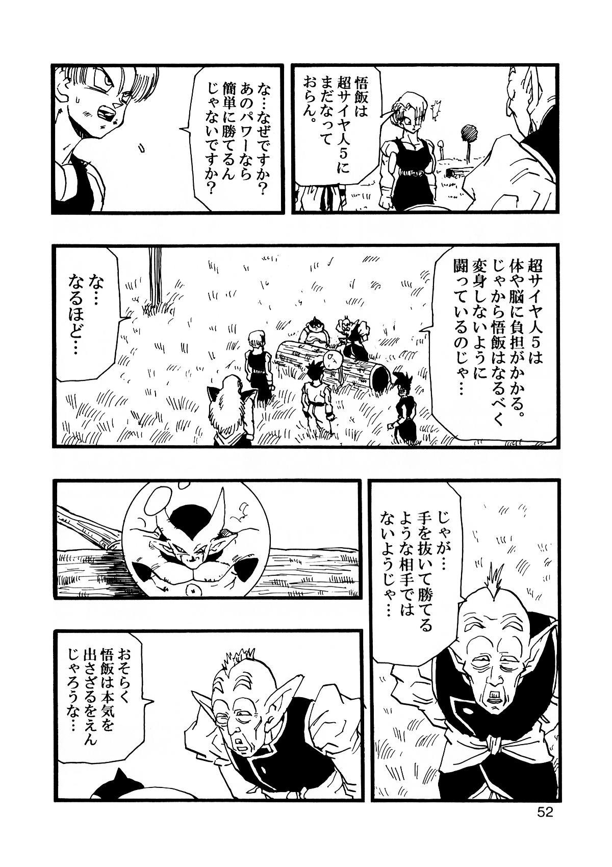 Dragon Ball AF Vol. 12 52