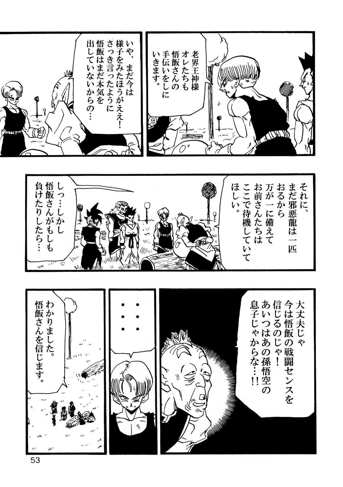 Dragon Ball AF Vol. 12 53