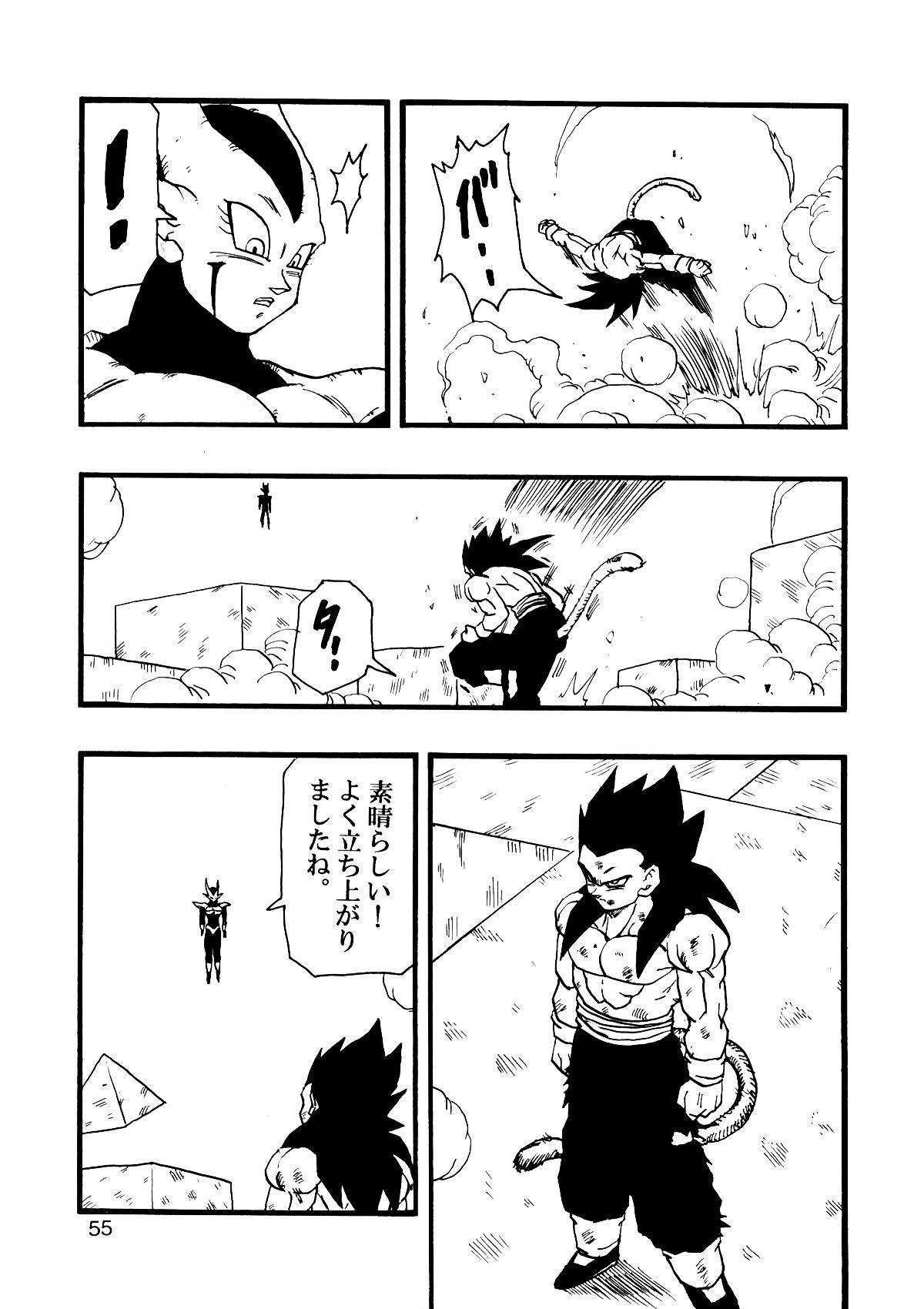 Dragon Ball AF Vol. 12 55