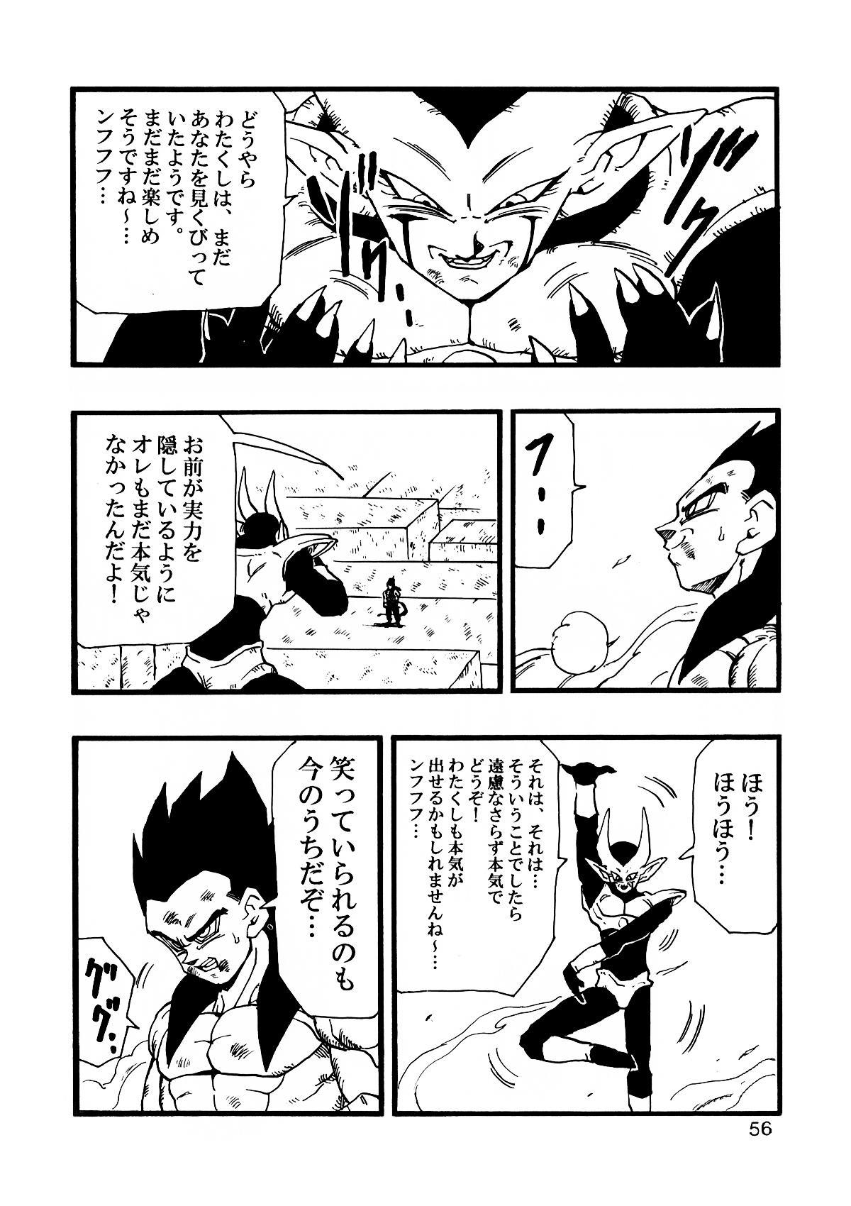 Dragon Ball AF Vol. 12 56