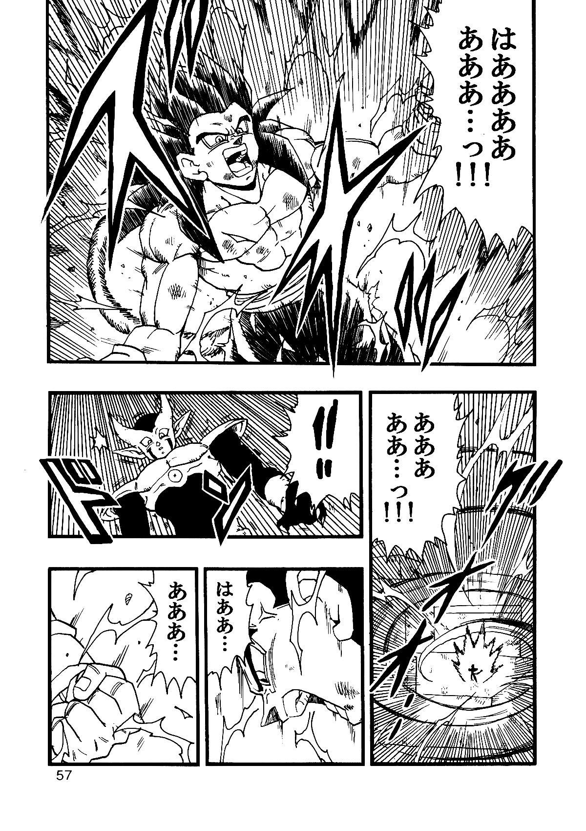 Dragon Ball AF Vol. 12 57