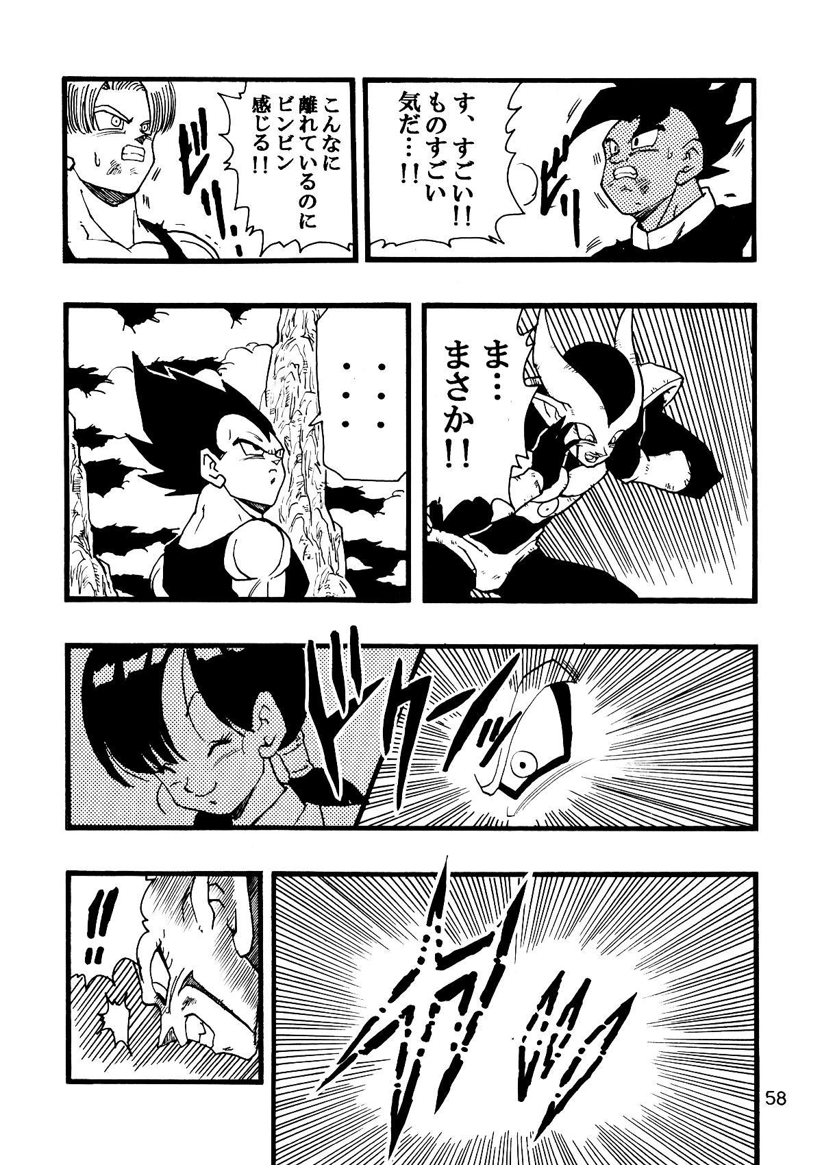 Dragon Ball AF Vol. 12 58